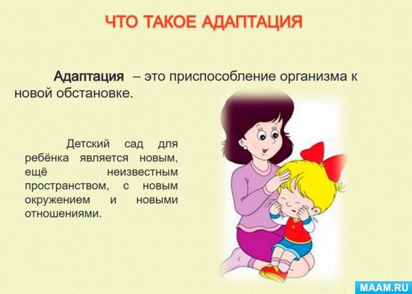 реферат на тему адаптация в детском саду правильно читать молитву